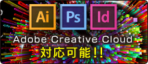 Adobe Creative Cloud 対応可能!